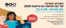 אירוע יום האישה הבינלאומי 2020